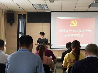 制药厂支部书记曹莉向在座的党员同志做了题为《如何做一名合格的非公企业共产党员》党课演讲